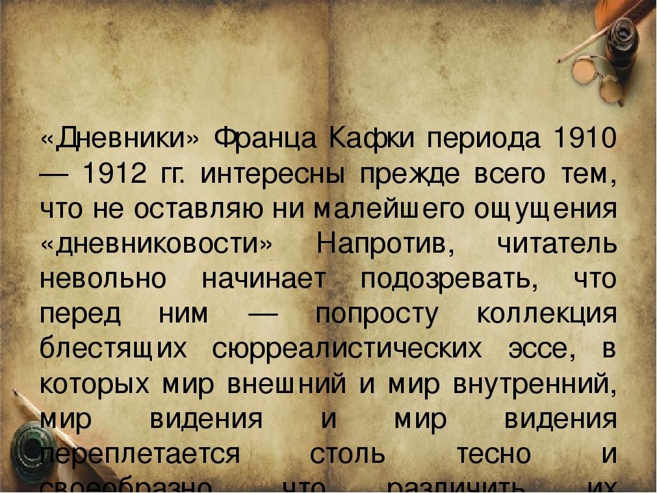 «Дневники» Франца Кафки периода 1910 — 1912 гг. интересны прежде всего тем, ч...