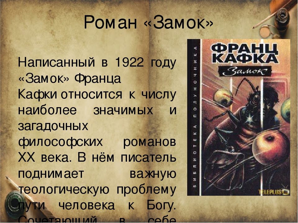 Роман «Замок» Написанный в 1922 году «Замок»Франца Кафкиотносится к числу н...
