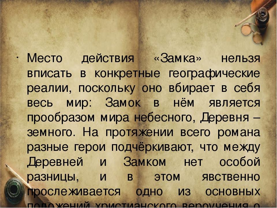 Место действия «Замка» нельзя вписать в конкретные географические реалии, пос...