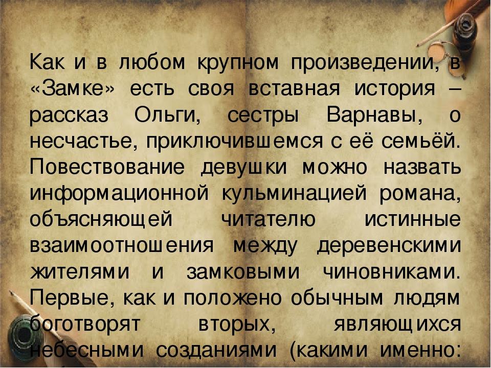 Как и в любом крупном произведении, в «Замке» есть своя вставная история – ра...