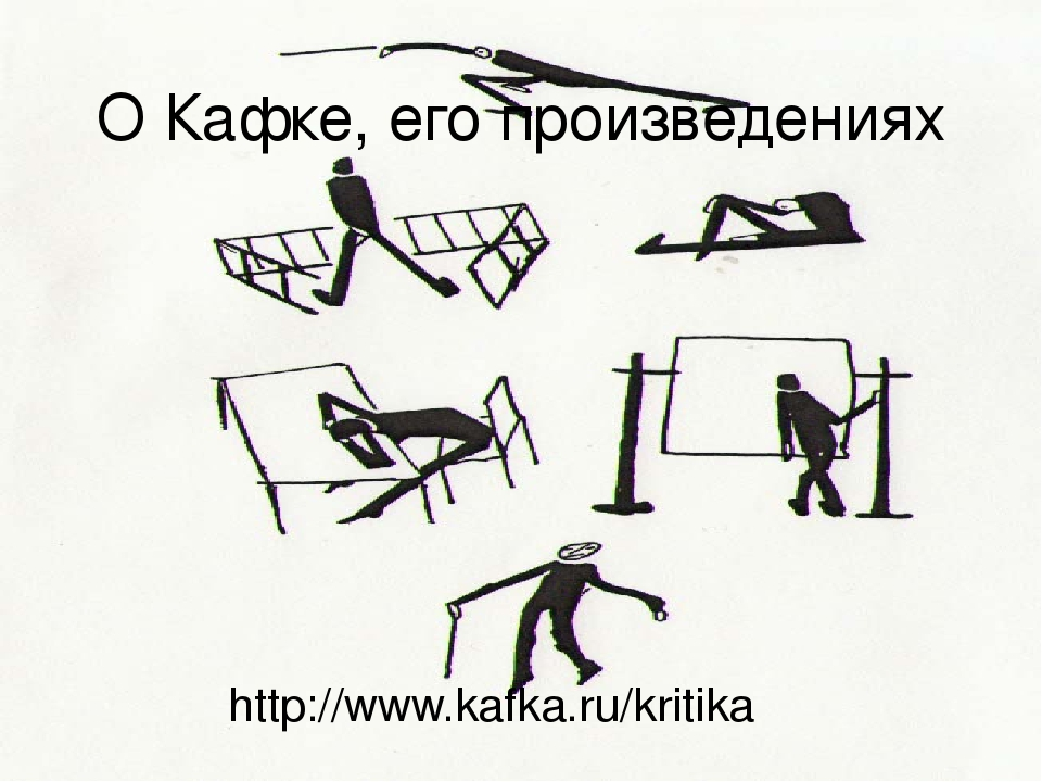 О Кафке, его произведениях http://www.kafka.ru/kritika