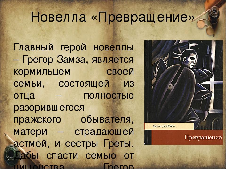Новелла «Превращение» Главный герой новеллы – Грегор Замза, является кормильц...