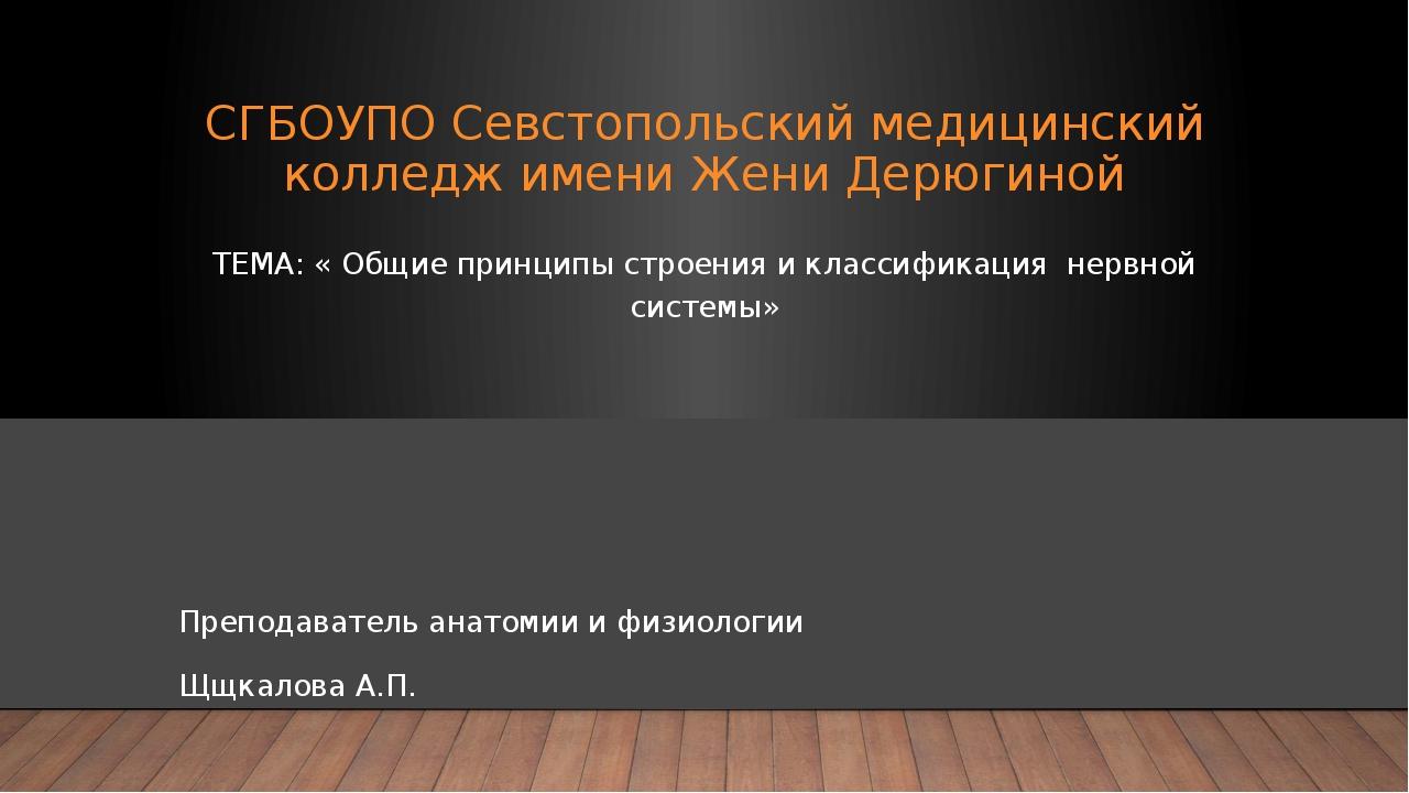 СГБОУПО Севстопольский медицинский колледж имени Жени Дерюгиной ТЕМА: « Общие...