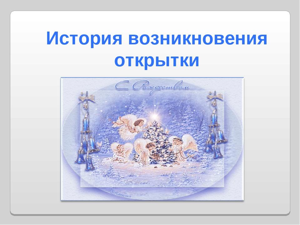 История возникновения открытки для детей