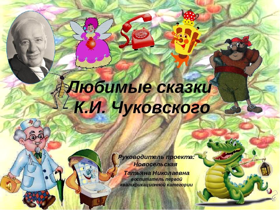 Презентация ролик картинки к сказкам к чуковского