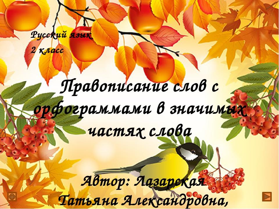 Русский язык 2 класс Правописание слов с орфограммами в значимых частях слова...