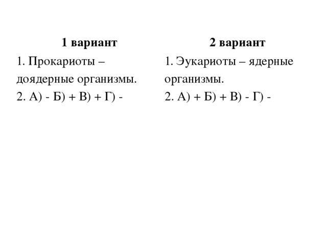 1 вариант 2 вариант 1. Прокариоты –доядерныеорганизмы. 2. А)-Б) + В) + Г)- 1....