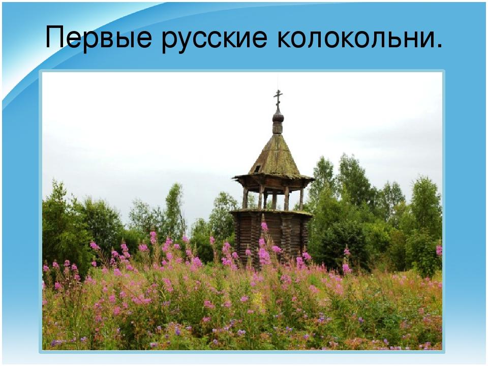 Первые русские колокольни.