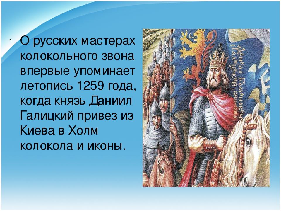 О русских мастерах колокольного звона впервые упоминает летопись 1259 года, к...