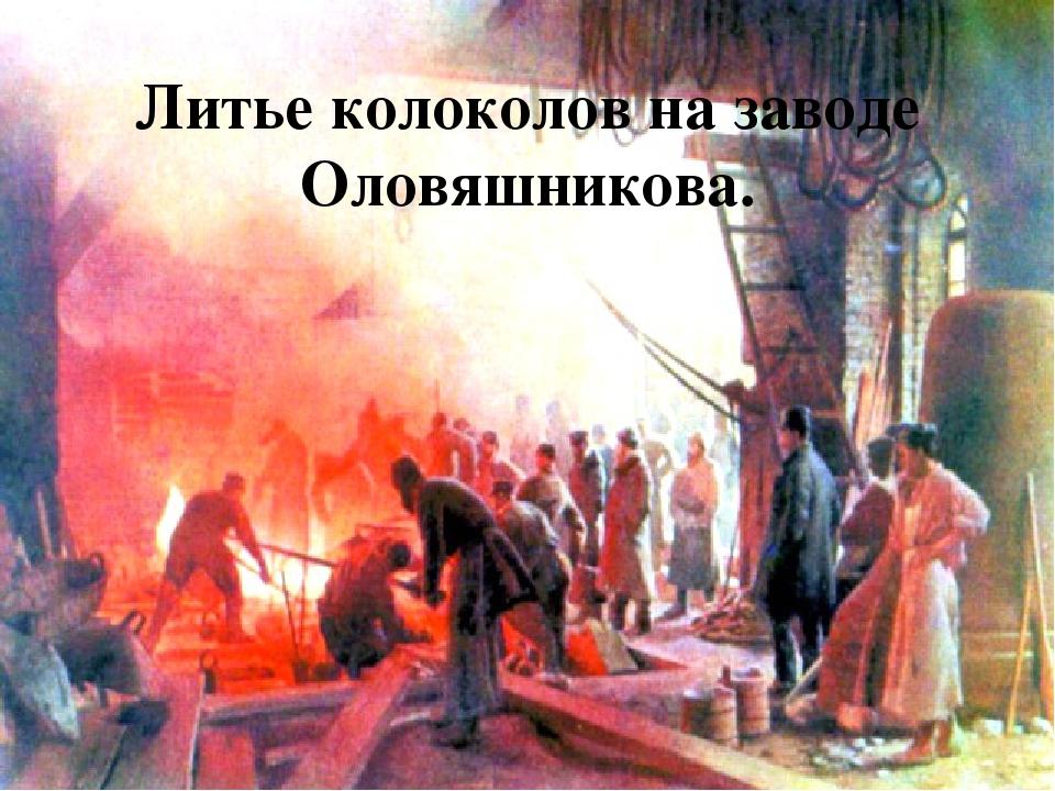 Литье колоколов на заводе Оловяшникова.