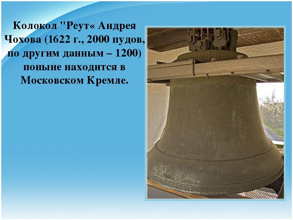 """Колокол """"Реут« Андрея Чохова (1622 г., 2000 пудов, по другим данным – 1200) п..."""