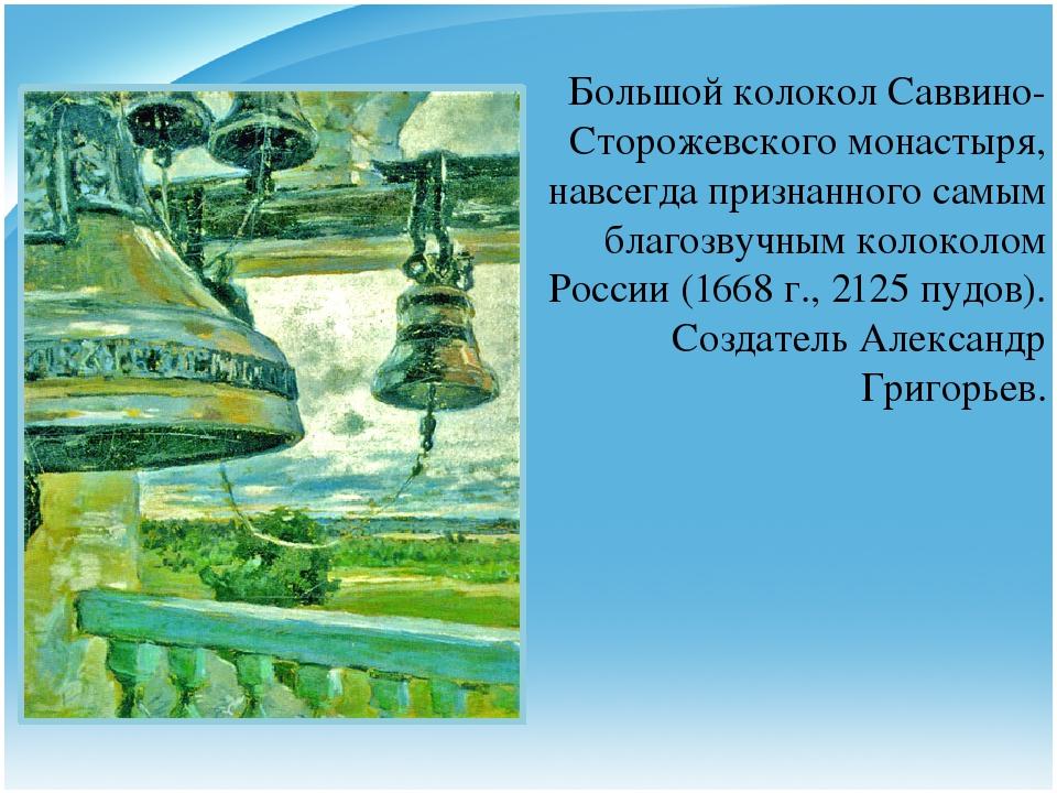 Большой колокол Саввино-Сторожевского монастыря, навсегда признанного самым б...