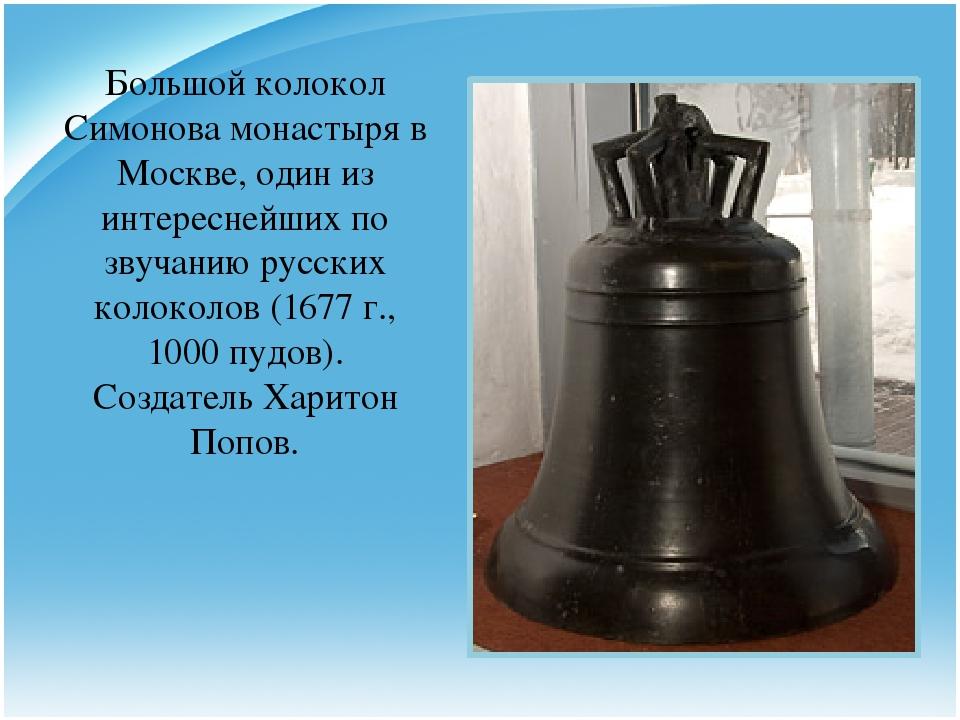 Большой колокол Симонова монастыря в Москве, один из интереснейших по звучани...