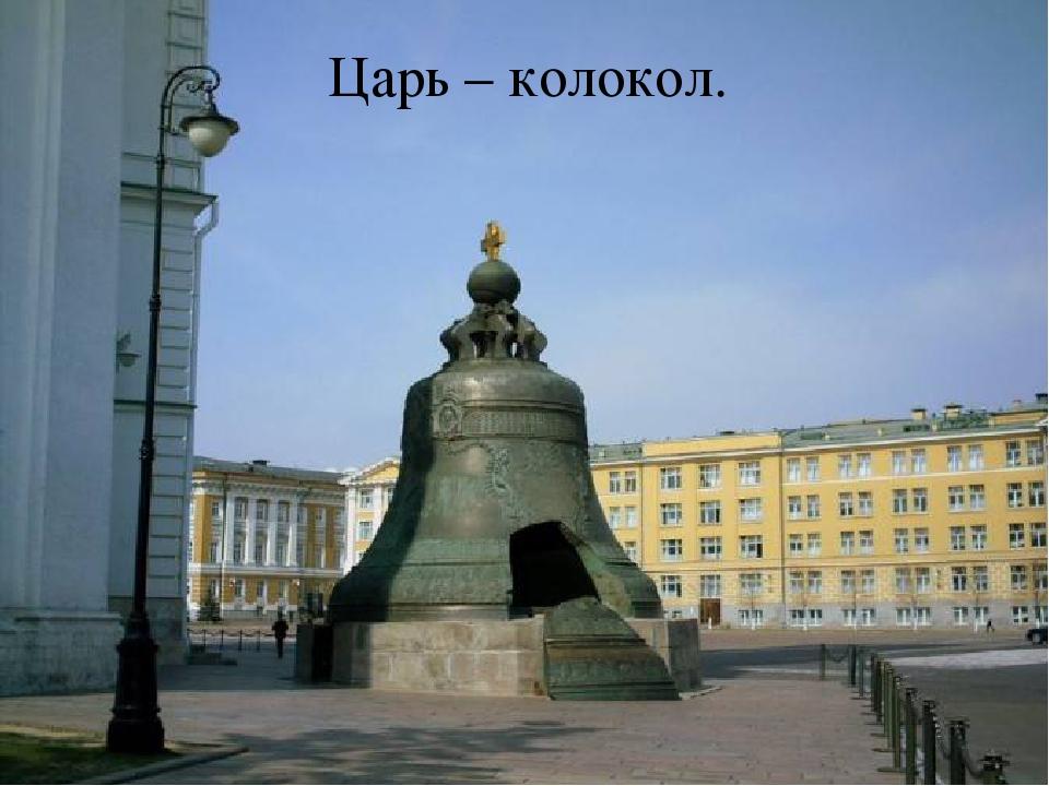 Царь – колокол.