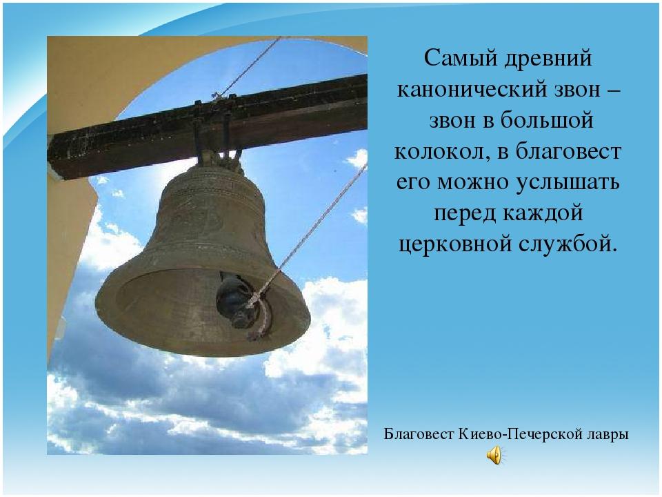Самый древний канонический звон – звон в большой колокол, в благовест его мож...