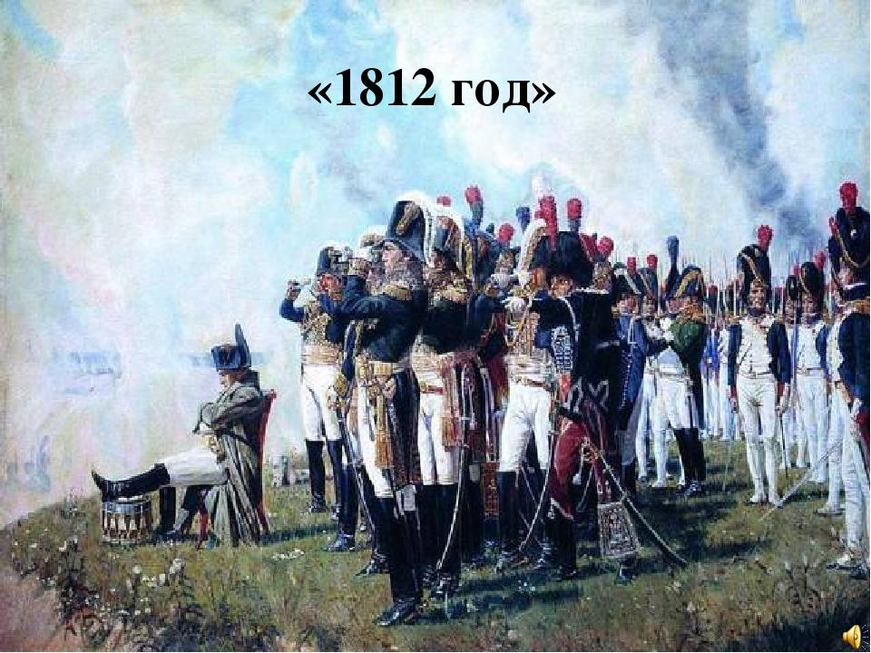 «1812 год»