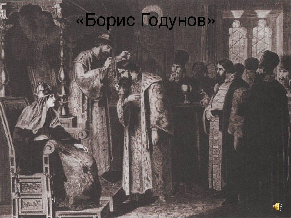 «Борис Годунов»