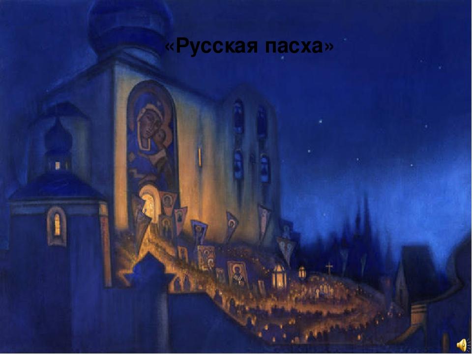 «Русская пасха»