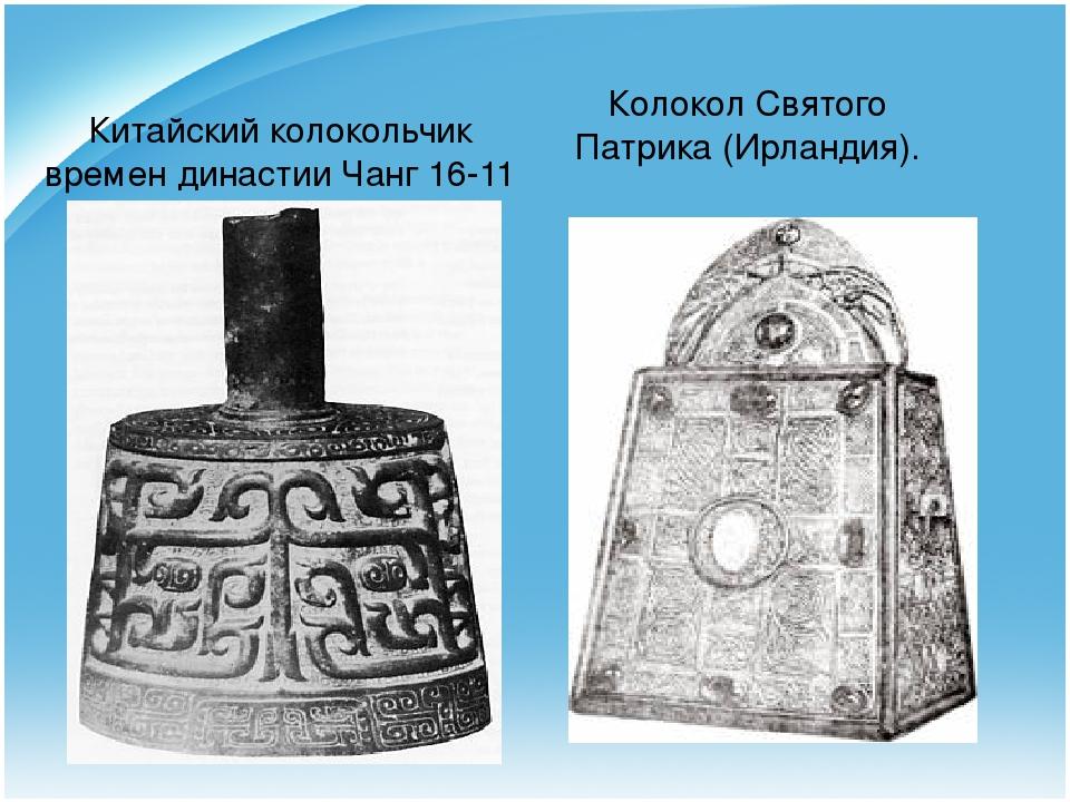 Китайский колокольчик времен династии Чанг 16-11 в. до н.э., диаметр 50 см....