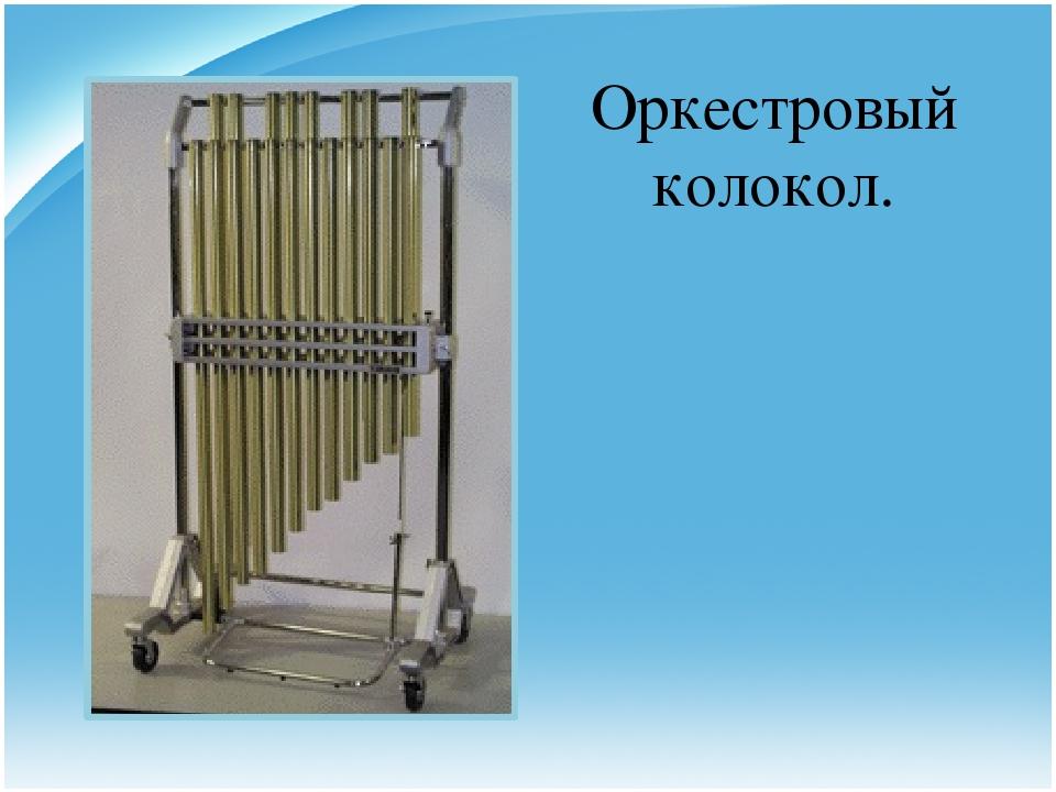 Оркестровый колокол.