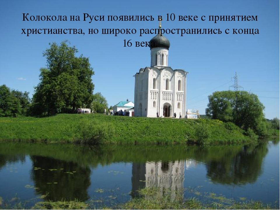Колокола на Руси появились в 10 веке с принятием христианства, но широко расп...