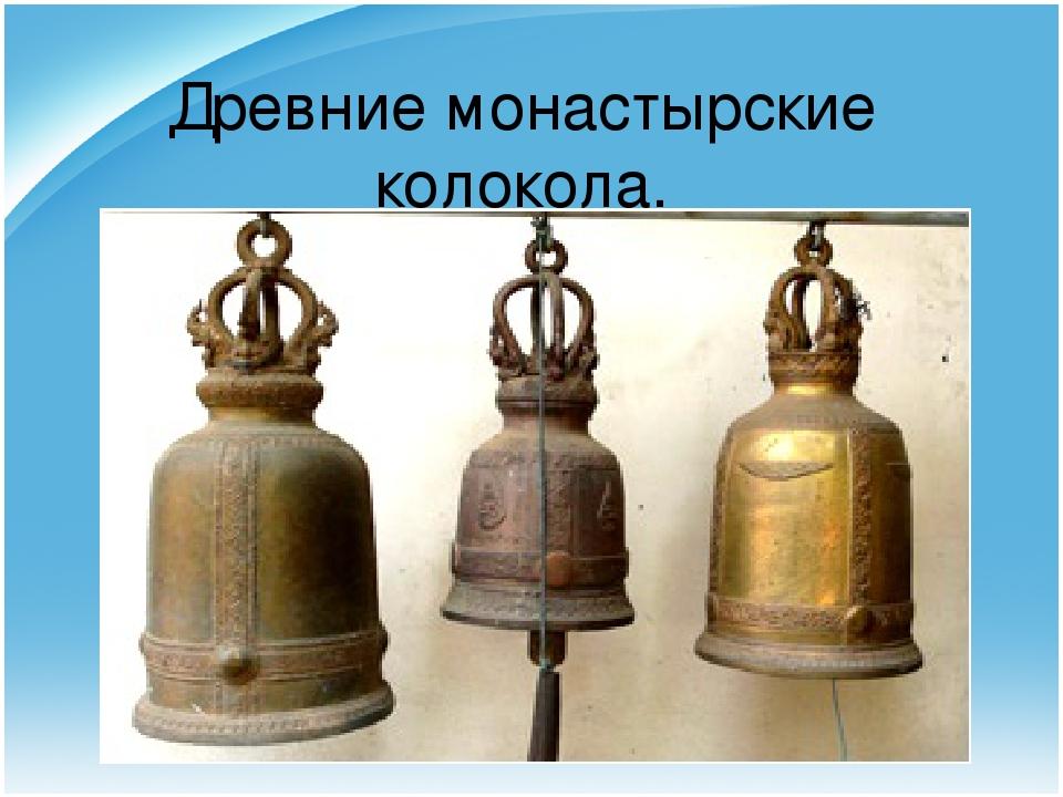 Древние монастырские колокола.