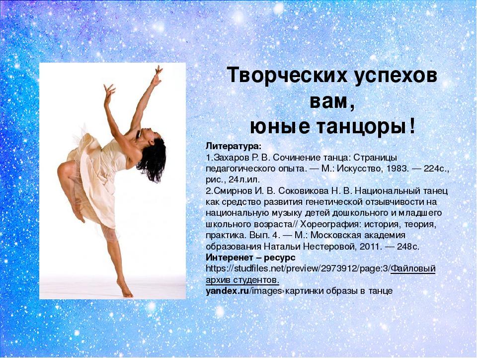 позволят пожелания и предложения проекта по хореографии требования