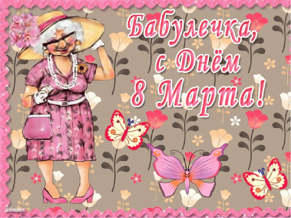 Текст открытки на 8 марта бабушке