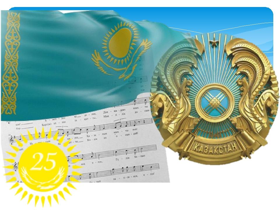 символика казахстана картинки книжных
