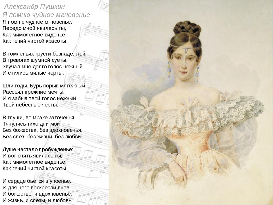 Стих а.с. пушкина я помню чудное видение