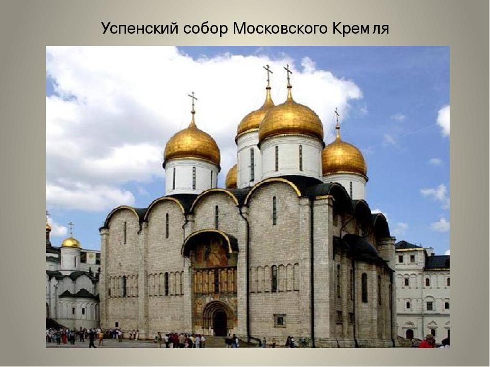 успенский собор в москве картинки Иисуса
