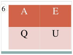 6 А Е Q U