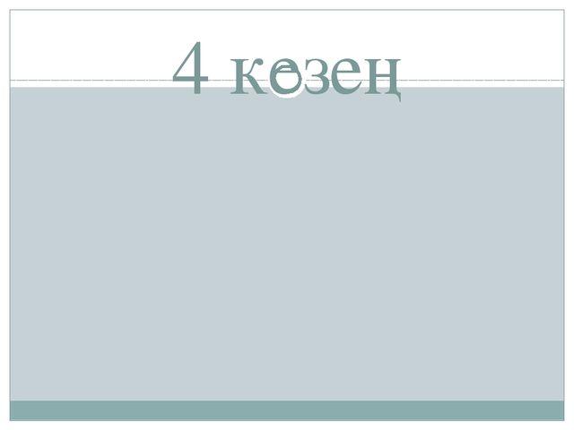 4 кезең