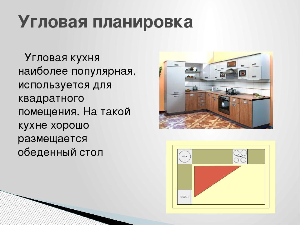 Угловая кухня наиболее популярная, используется для квадратного помещения. Н...