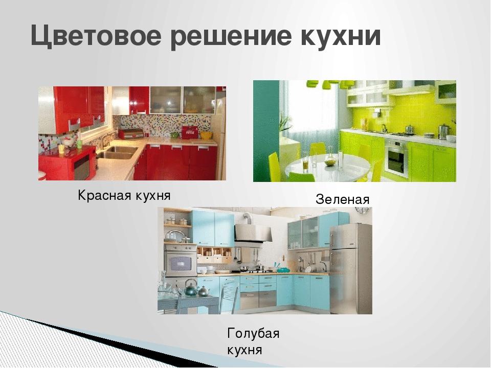 Цветовое решение кухни Красная кухня Зеленая кухня Голубая кухня