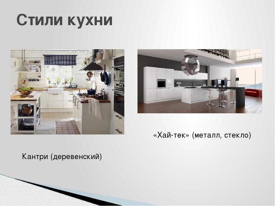 Стили кухни Кантри (деревенский) «Хай-тек» (металл, стекло)