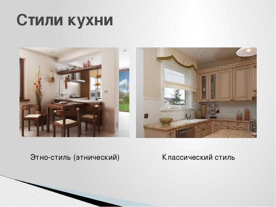 Стили кухни Этно-стиль (этнический) Классический стиль