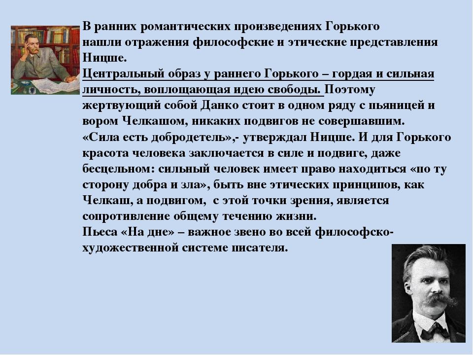 В ранних романтических произведениях Горького нашли отражения философские и э...