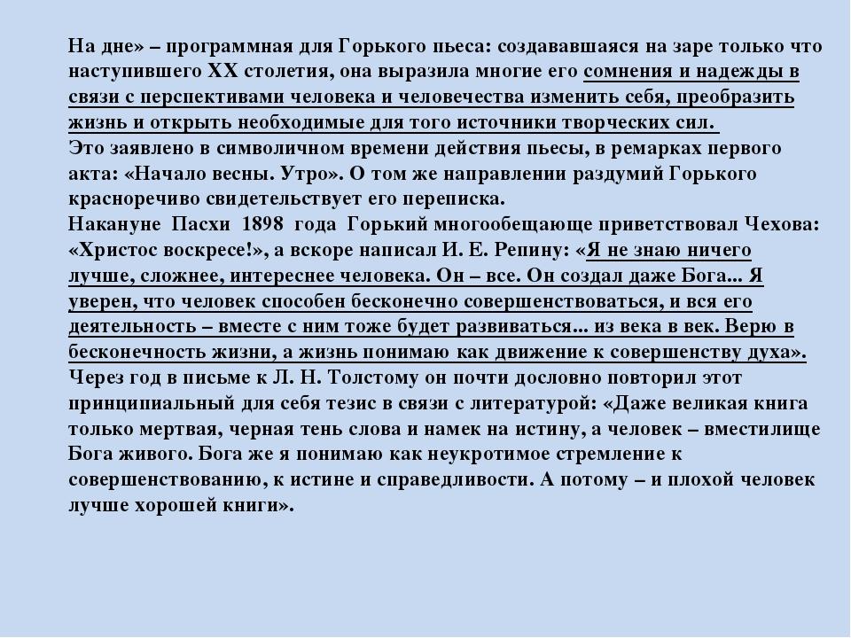 На дне» – программная для Горького пьеса: создававшаяся на заре только что на...