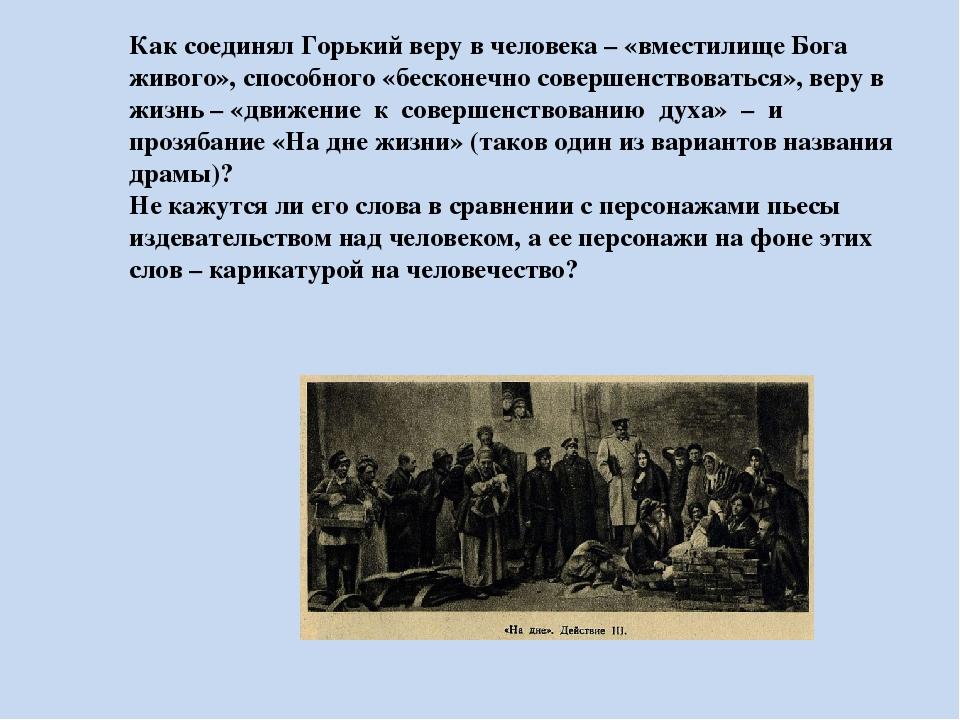 Как соединял Горький веру в человека – «вместилище Бога живого», способного «...