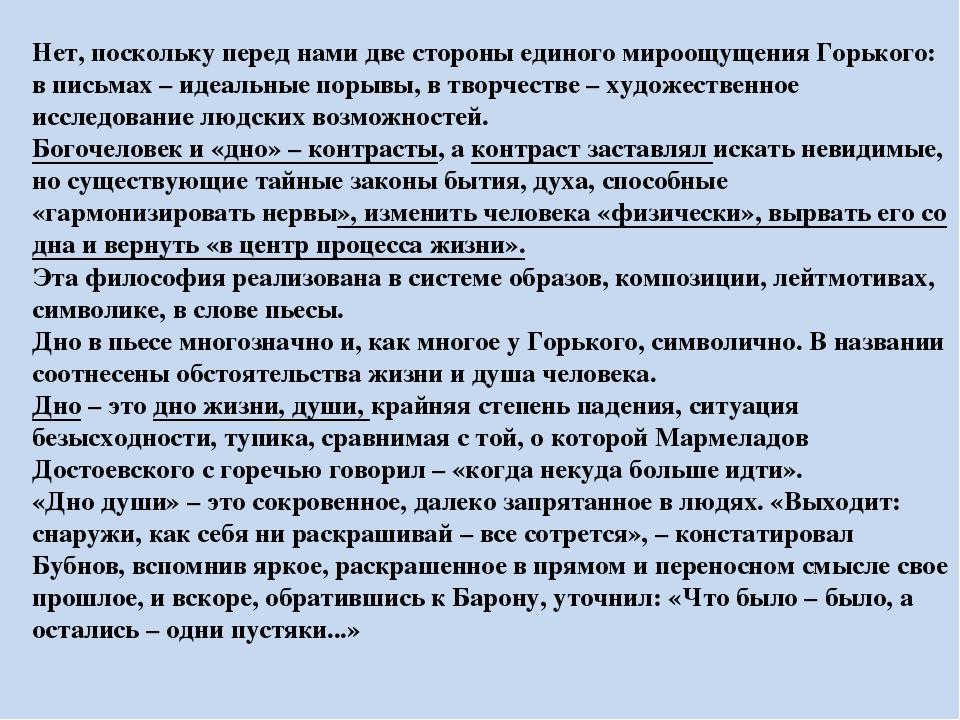 Нет, поскольку перед нами две стороны единого мироощущения Горького: в письма...