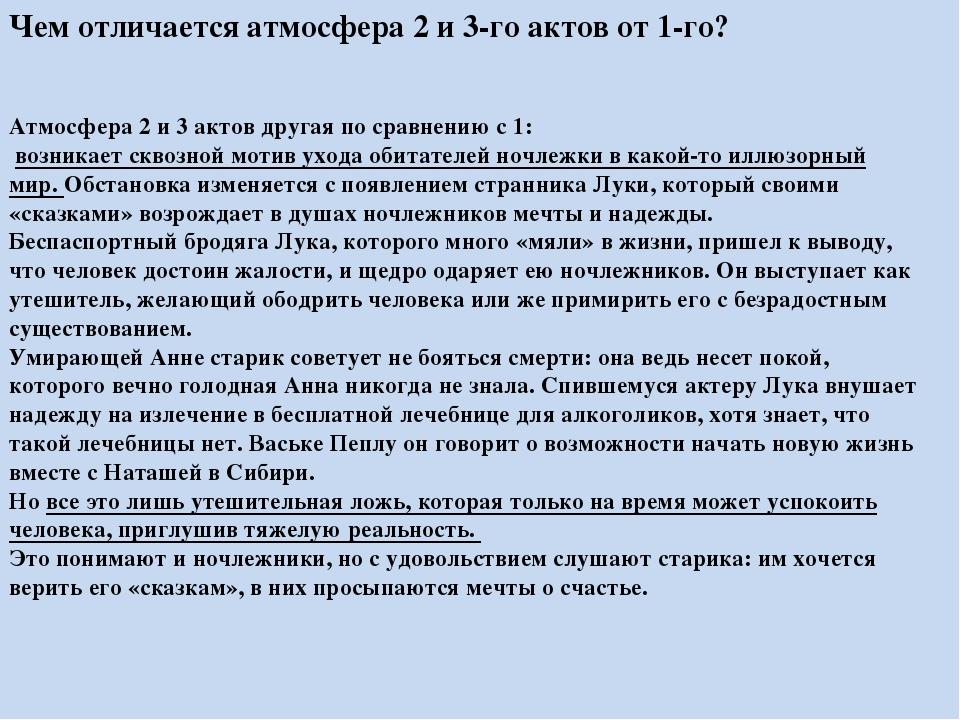 Чем отличается атмосфера 2 и 3-го актов от 1-го? Атмосфера 2 и 3 актов другая...