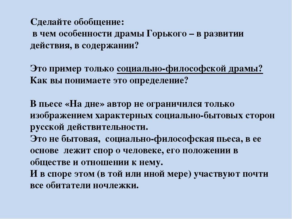 Сделайте обобщение: в чем особенности драмы Горького – в развитии действия, в...