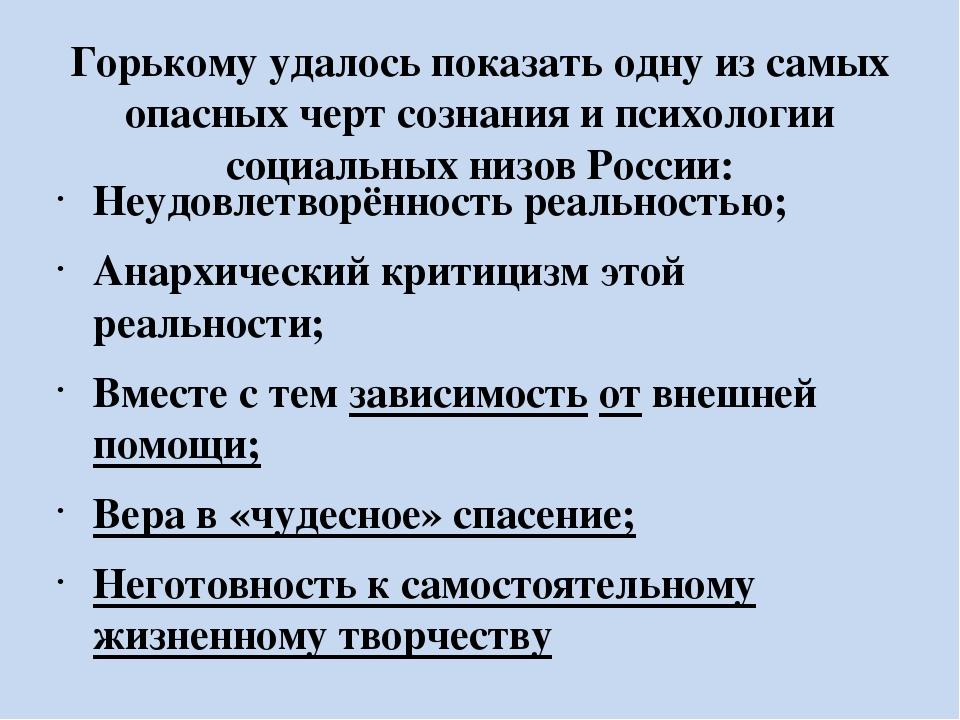Горькому удалось показать одну из самых опасных черт сознания и психологии со...