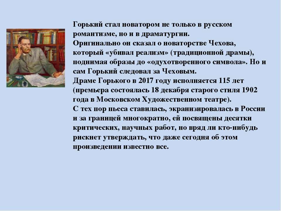 Горький стал новатором не только в русском романтизме, но и в драматургии. Ор...