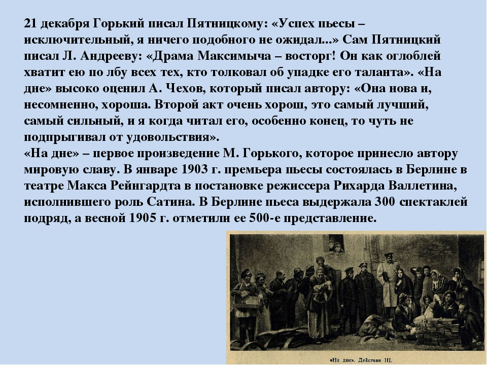21 декабря Горький писал Пятницкому: «Успех пьесы – исключительный, я ничего...