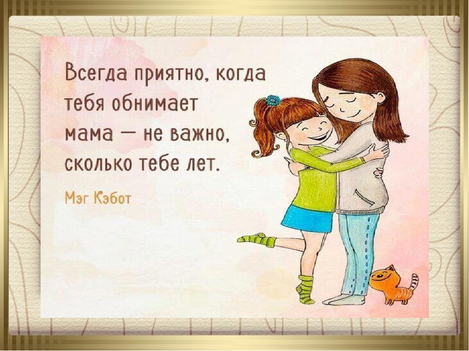 Стих про маму картинки