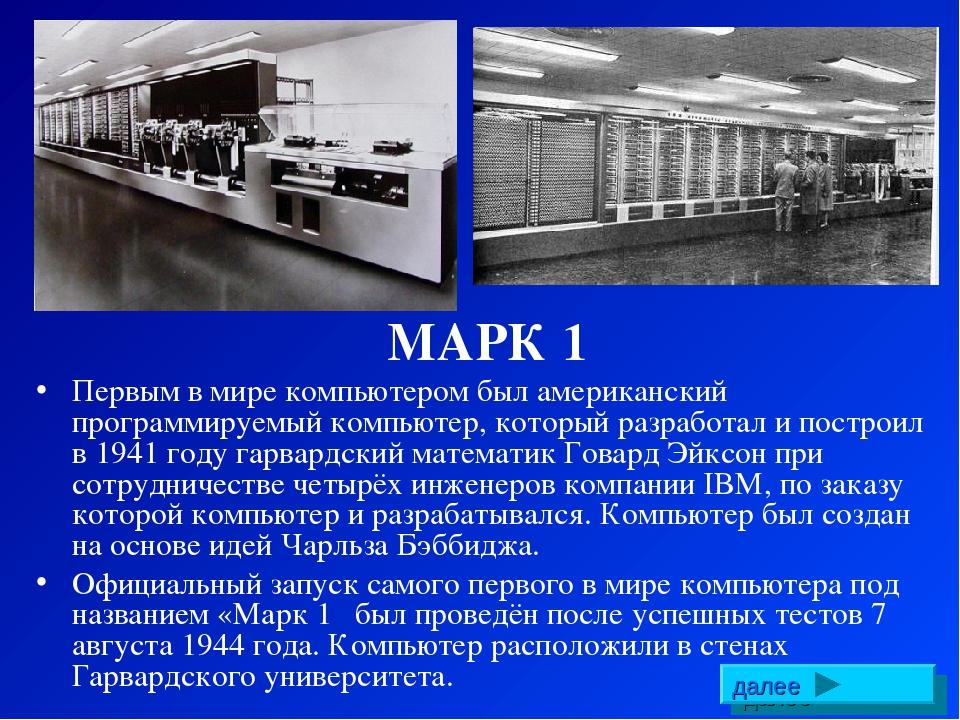 Прокопьевске первый компьютер в мире википедия временем, стоило поучиться