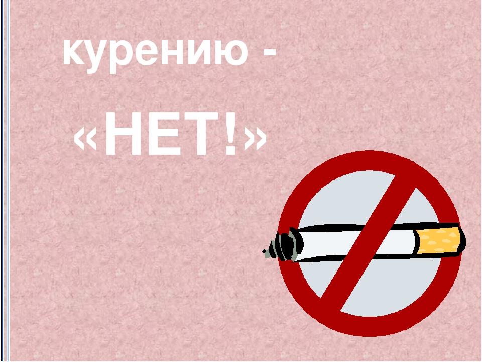 для детей картинки скажи нет курению рабочего