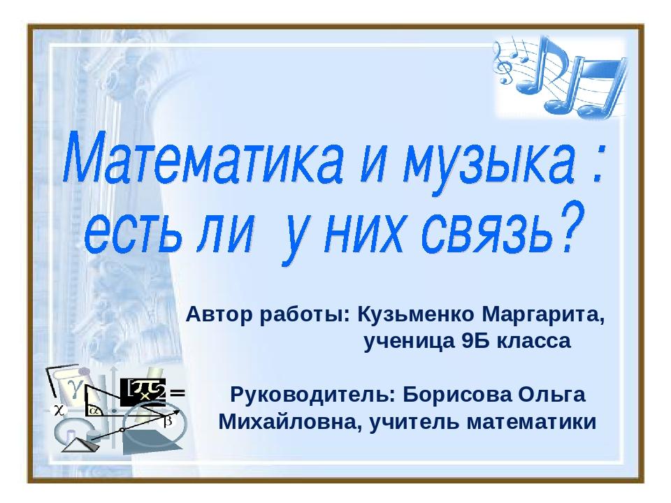 Автор работы: Кузьменко Маргарита, ученица 9Б класса Руководитель: Борисова О...